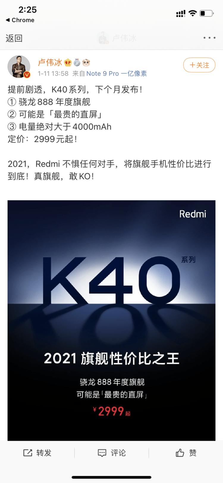 【PW早报】iQOO 7搭载骁龙888,3798元起售