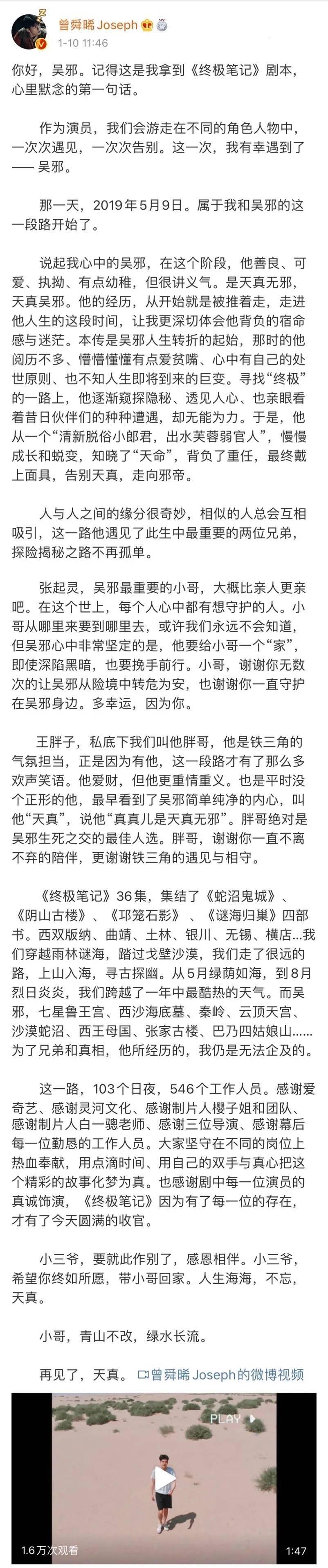 """曾舜晞版吴邪,在""""真香""""边缘欲罢不能"""