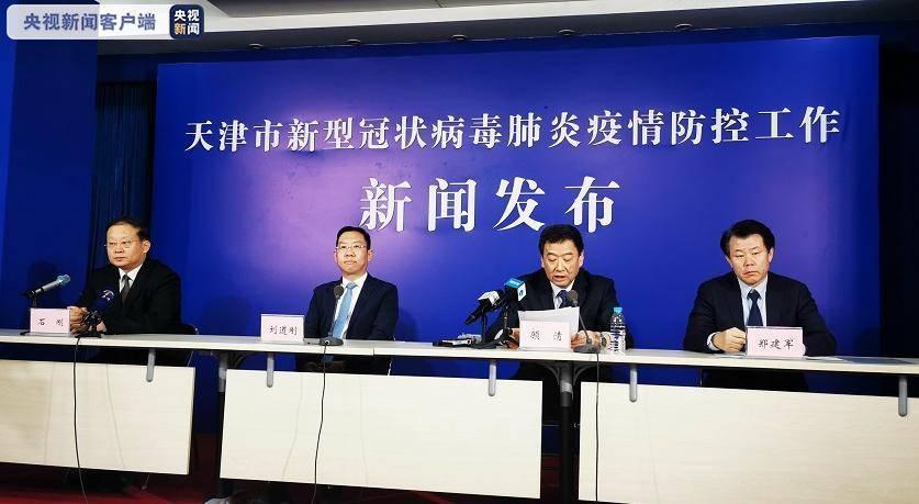 天津市:对发烫、呼吸道症状病人及随同就诊工作人员均推行闭环
