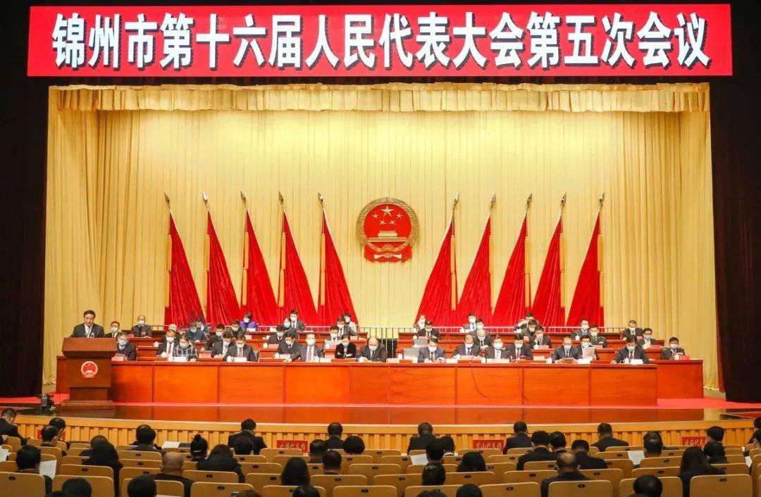 锦州市第十六届人民代表大会第五次会议隆重开幕