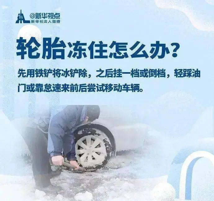 收藏好这篇文章!下次你的车子被冻住了,就不用怕了!