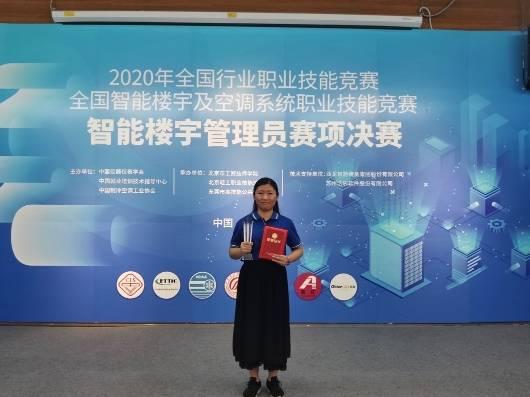 """东莞""""90后""""女生赢得智能楼宇管理员国赛第一名"""
