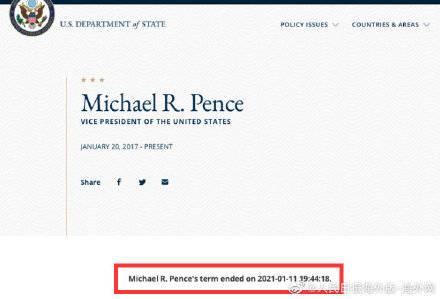 美国务院官网将特朗普任期结束时间改为1月11日 部分细节曝光