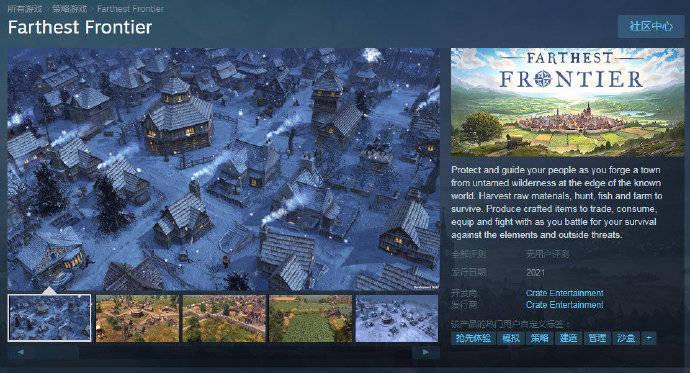 策略类沙盒模拟游戏《最远的边陲》上架Steam平台