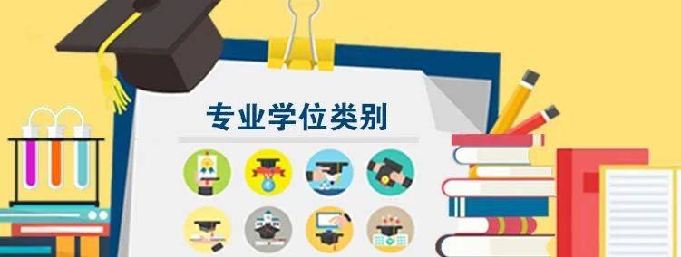 国务院学位办公室 公布各专业学位类别的领域设置情况
