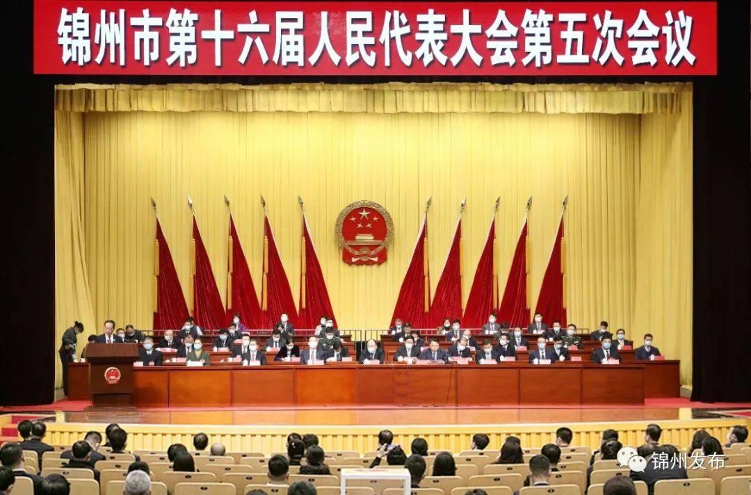 锦州市第十六届人民代表大会第五次会议胜利闭幕