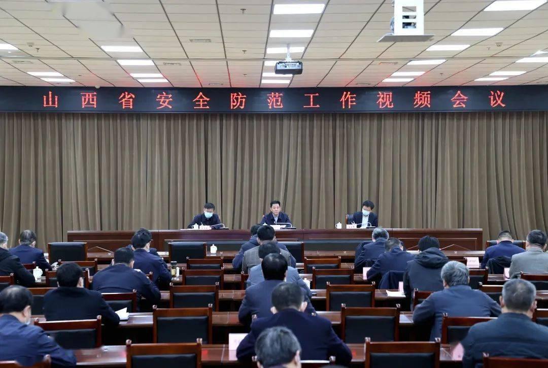 省政府召开全省安全防范工作紧急视频会议  第1张