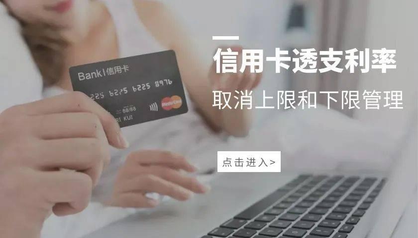 @嘉兴人,央行放大招!信用卡这一利率正式放开