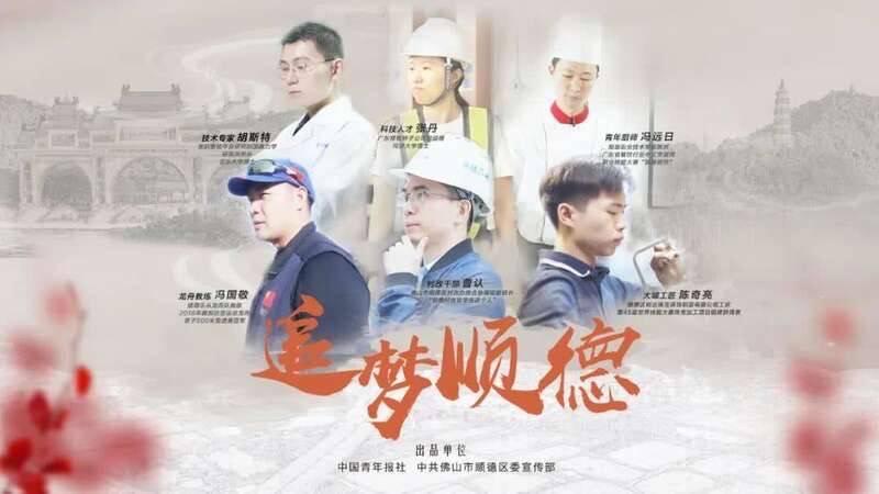 《追梦顺德》视频节目即将上线,记录顺德青年的奋斗故事