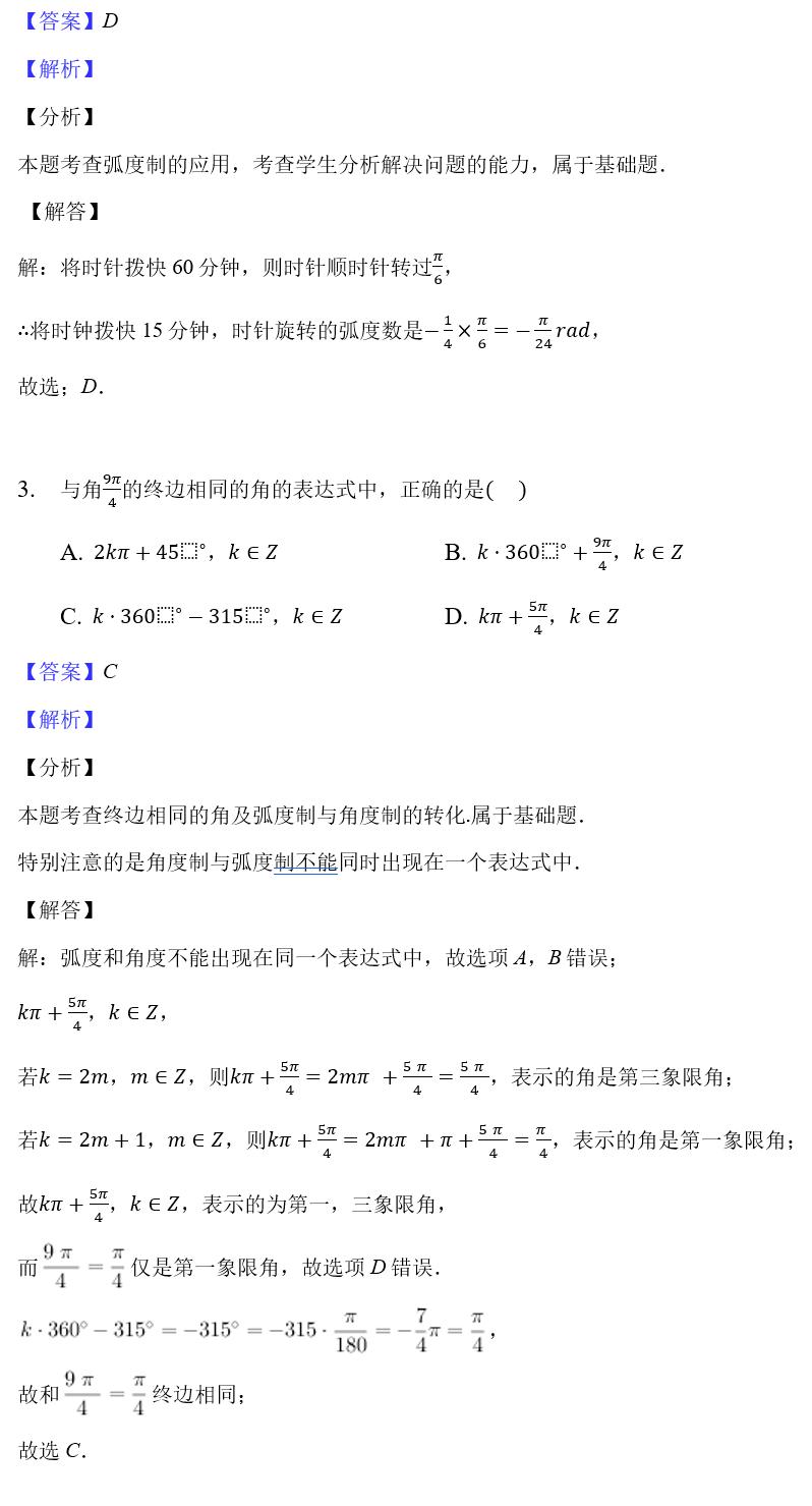 几何面积体积公式大全