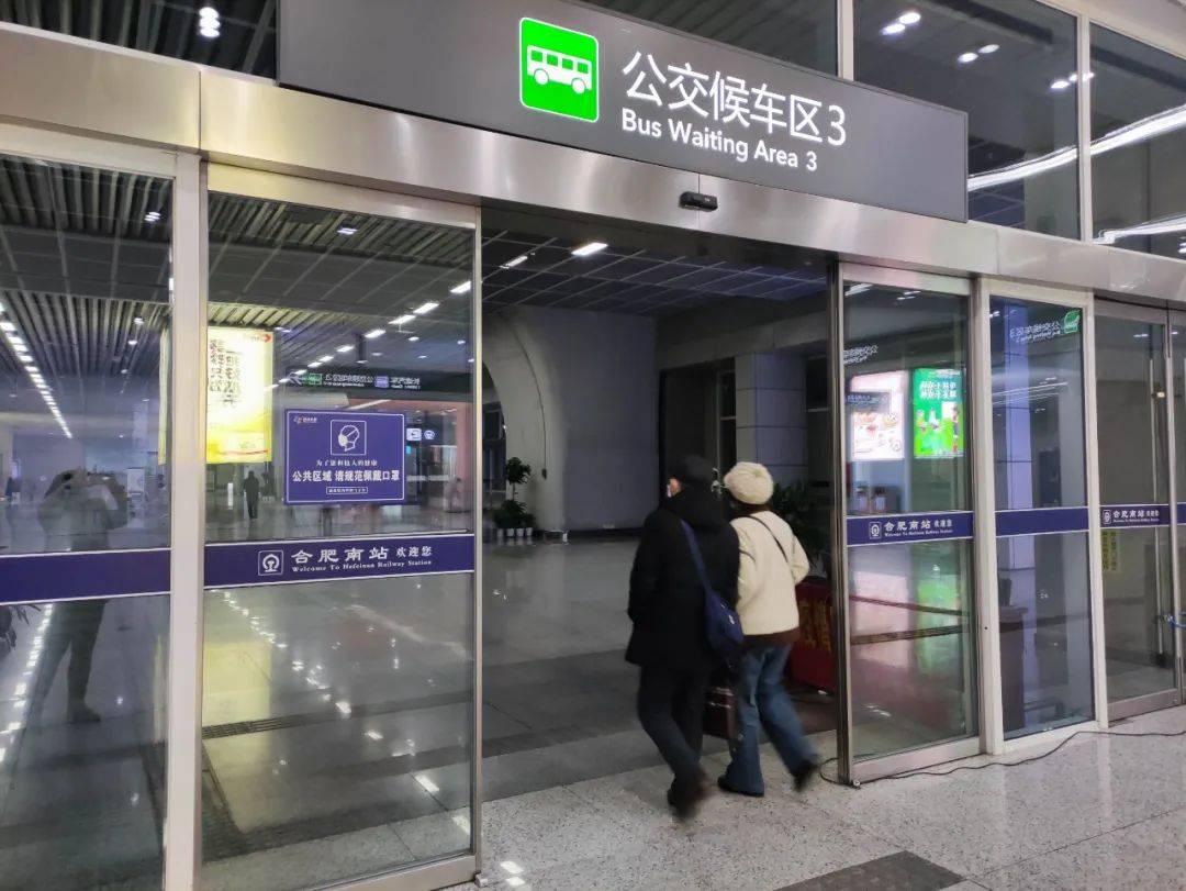 合肥南站最新调整!