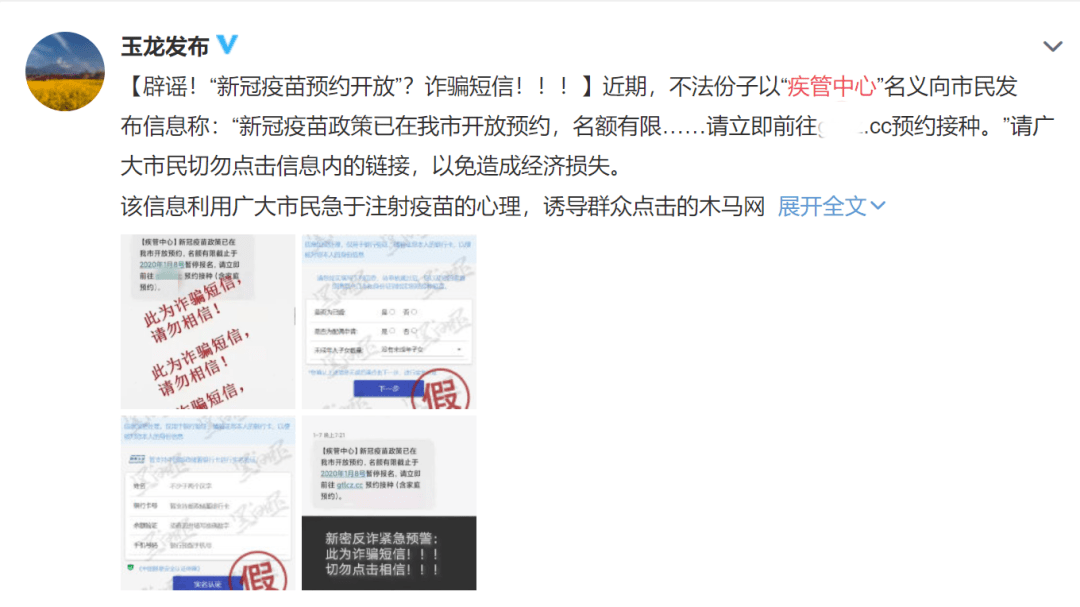 """@所有重庆人,""""预约接种新冠疫苗""""的骗局,大家千万别相信啊"""