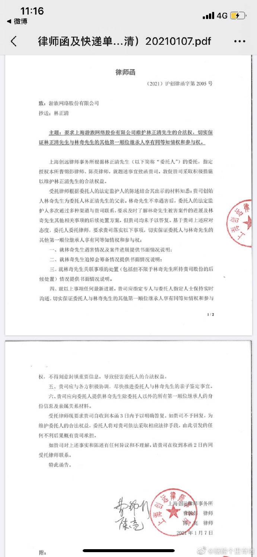 游族网络董事长前妻入主生变,林奇持股或遭司法冻结,非婚生子确权成功可分7亿市值A股