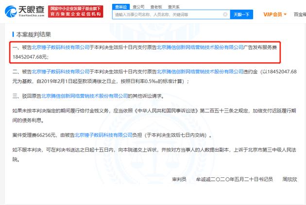 罗永浩与一上市公司新增质押合同纠纷 将于3月23日开庭审理