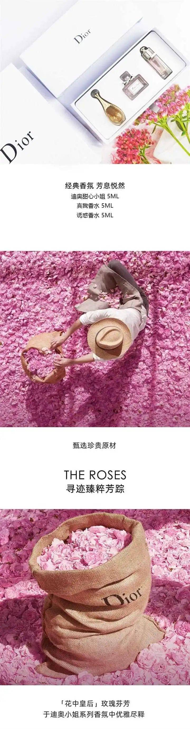 """仙女都在囤的大牌""""贵""""香【法国迪奥·Dior香水小样三件套】限时仅¥169!真我纯香、 粉红魅惑清新、花漾甜心,给你的魅"""