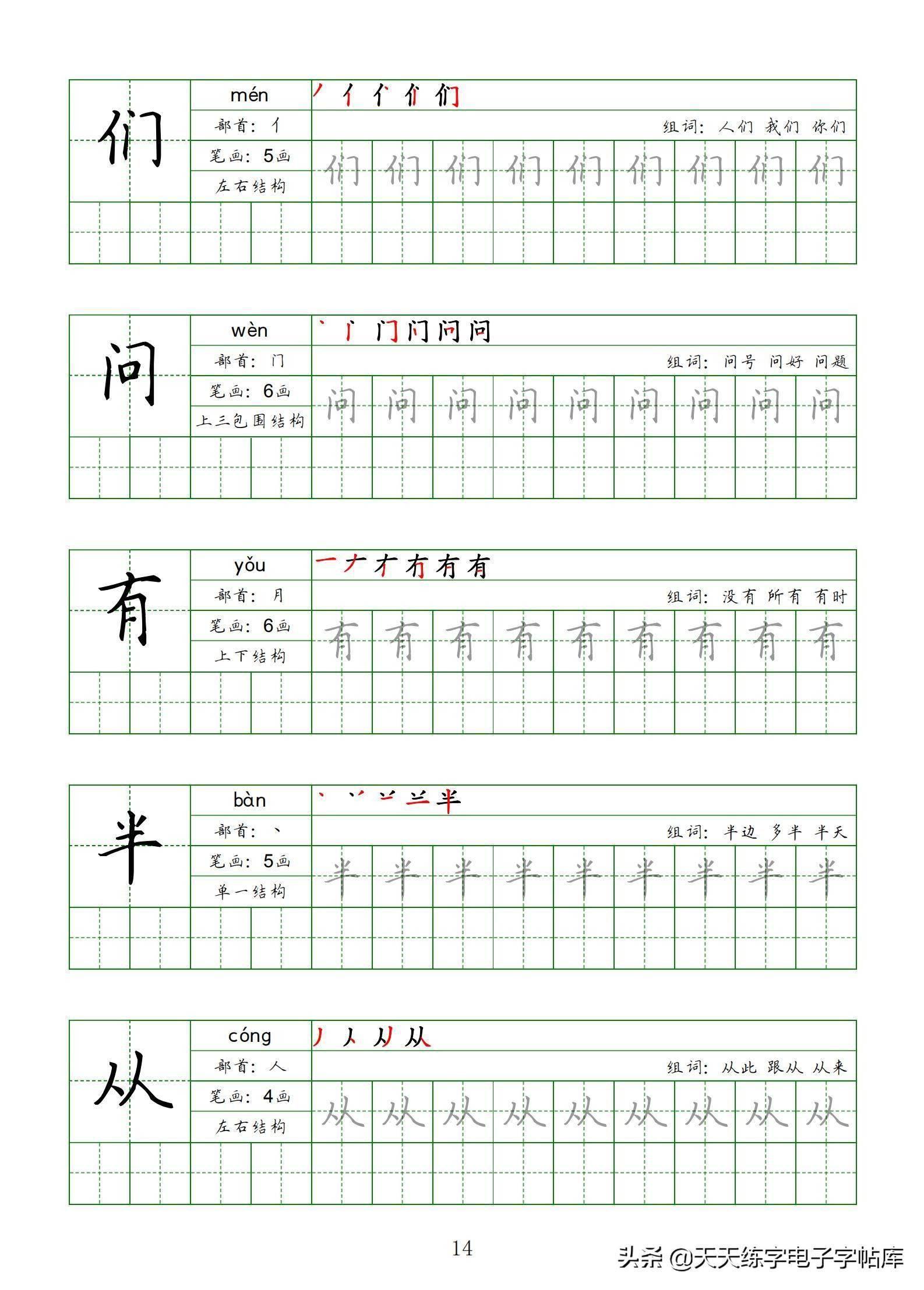 一年级上册生字同步练习书写,笔画笔顺拼音描红组词