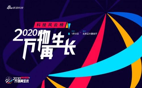 """喜报!TCL P10复式分类洗衣机斩获2020科技风云榜""""年度最佳洗衣机""""奖"""
