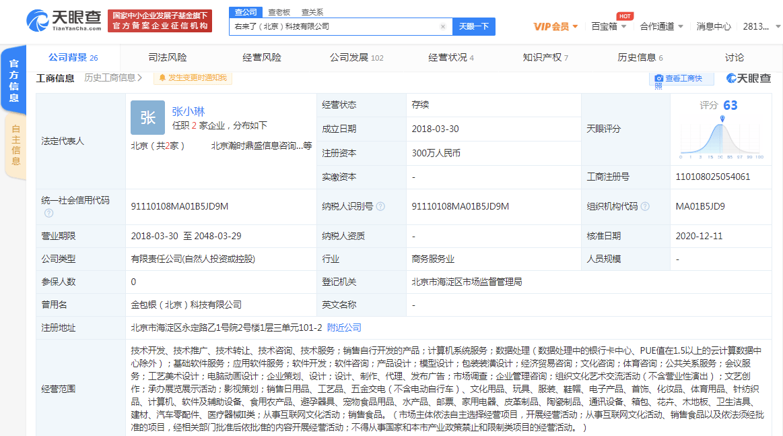 """苏宁易购入股社交驱动型会员电商平台""""右来了"""""""