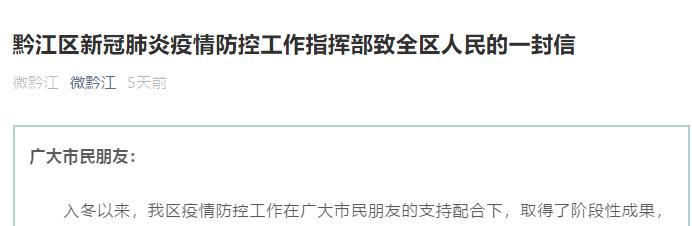 重庆还能办酒席吗?多个区县明确:这些宴席一律禁止操办!