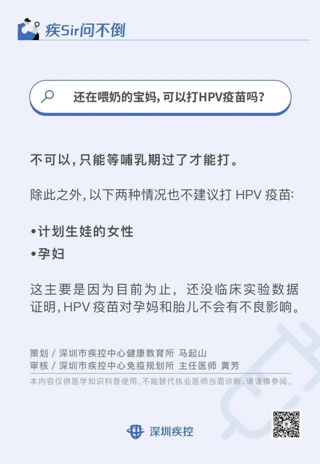 还在喂奶的宝妈,可以打HPV疫苗吗?