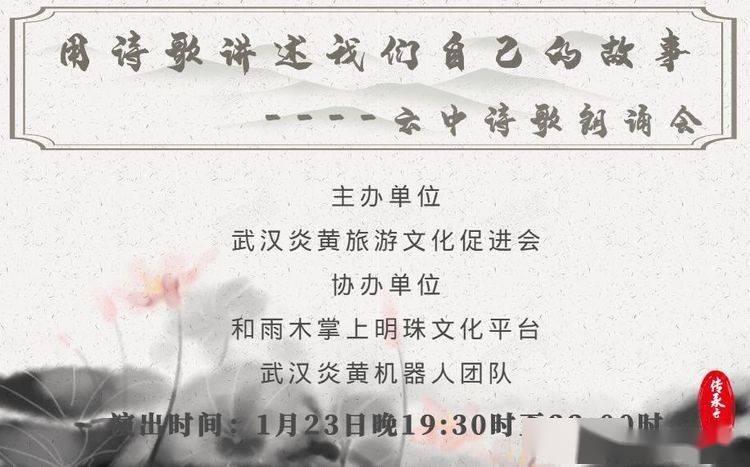 《用诗歌讲述我们自己的故事》云中诗歌朗诵会将于1月23日举行
