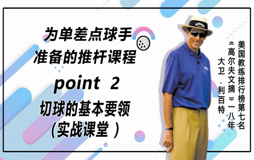 单杠选手削杆课程(二)削球基本要领(实战类)
