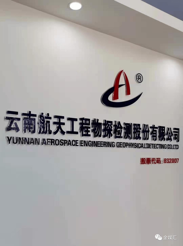 云南航天工程地球物理探测有限公司