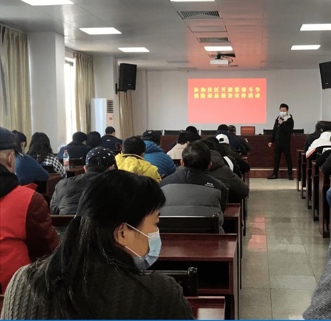柳北区协和社区开展禁毒宣传讲座进单位活动