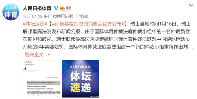 孙杨8年禁赛处罚撤销重审,官方公布原因!