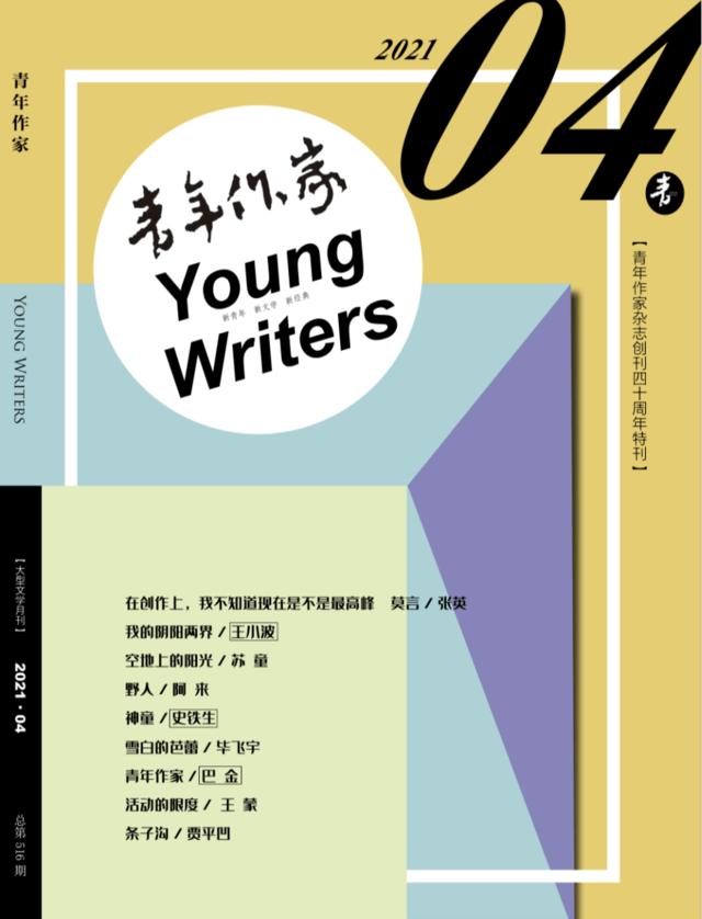 《青年作家》杂志期刊创刊40周年特刊 | 文件目录