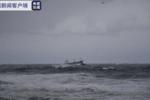 土耳其黑海海域發生沉船事故 3人遇難3人失蹤