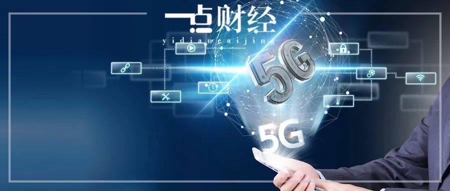 5G手机的未来战事,谁抢先手?-一点财经