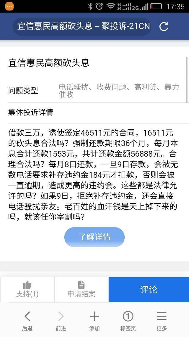 宜信普惠是正规公司吗(宜信普惠贷款正规吗)插图(3)