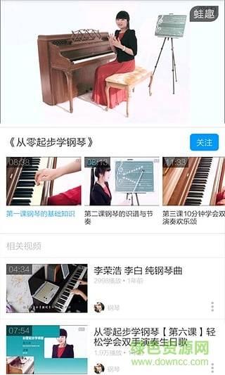 电子琴教学app推荐下载 电子琴自学入门教程 app下载