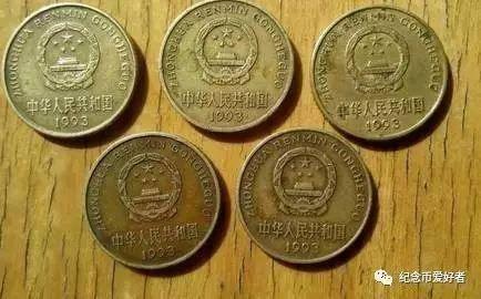 93年5角硬币10万(5角1993年回收价格表)插图(2)