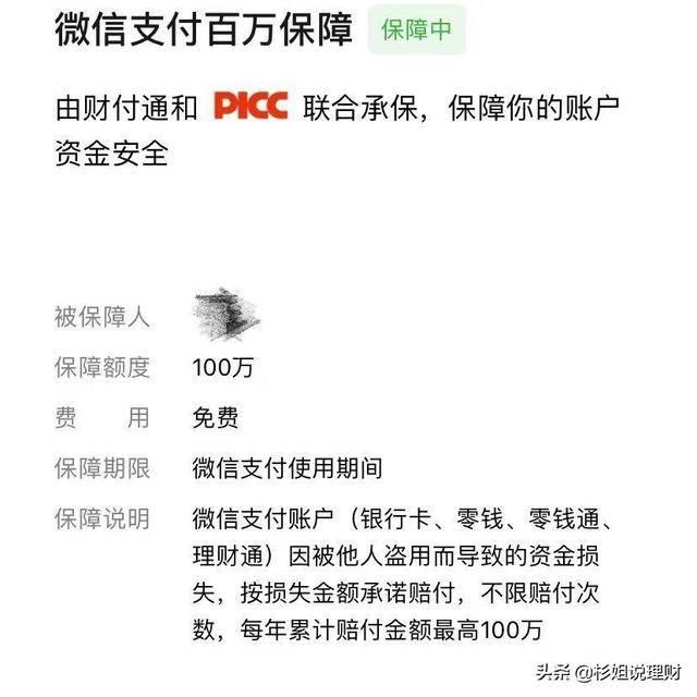 微信的零钱通理财安全吗(零钱通1万一天收益多少)插图(1)