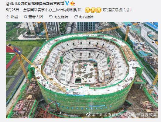 四川男篮未来新主场封顶 NBA级别球馆可容纳1万4千人