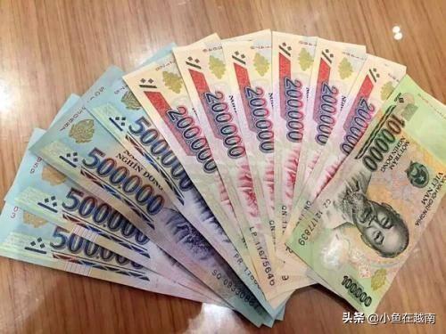 vnd是什么货币(vnd与人民币汇率)插图