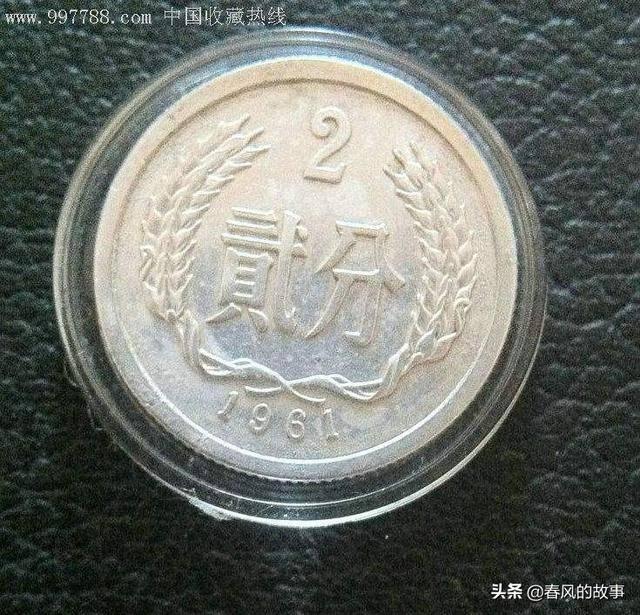 1961年2分硬币值多少钱(1961二分钱硬币价格表)插图