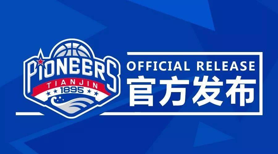 天津男篮两小将训练中遭膝盖重伤 提前告别本赛季