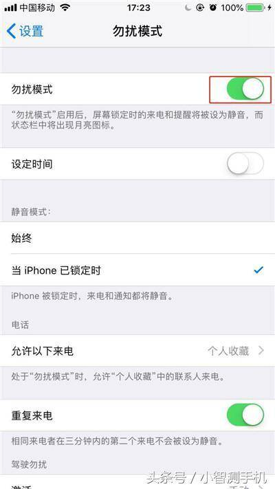 勿扰模式怎么设置(iphone 勿扰模式设置)