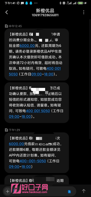 2020黑户烂户必放款的网贷 6月全新上线!插图(3)