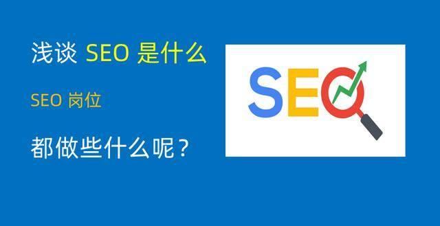 seo是什么职业(seo主要做哪些工作)