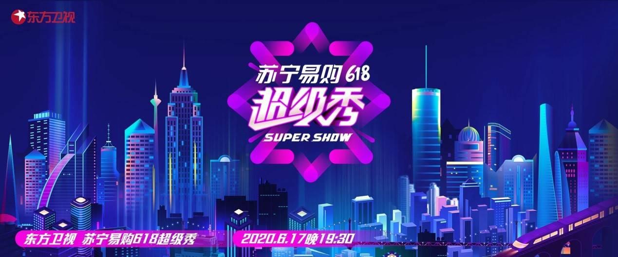 携手东方卫视打造618超级秀,文体委苏宁易购的话题收割机