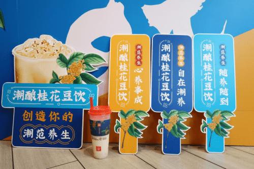 永和大王X密扇旗下百戏局 潮范养生主题店 引领年轻人夏日就餐新风尚