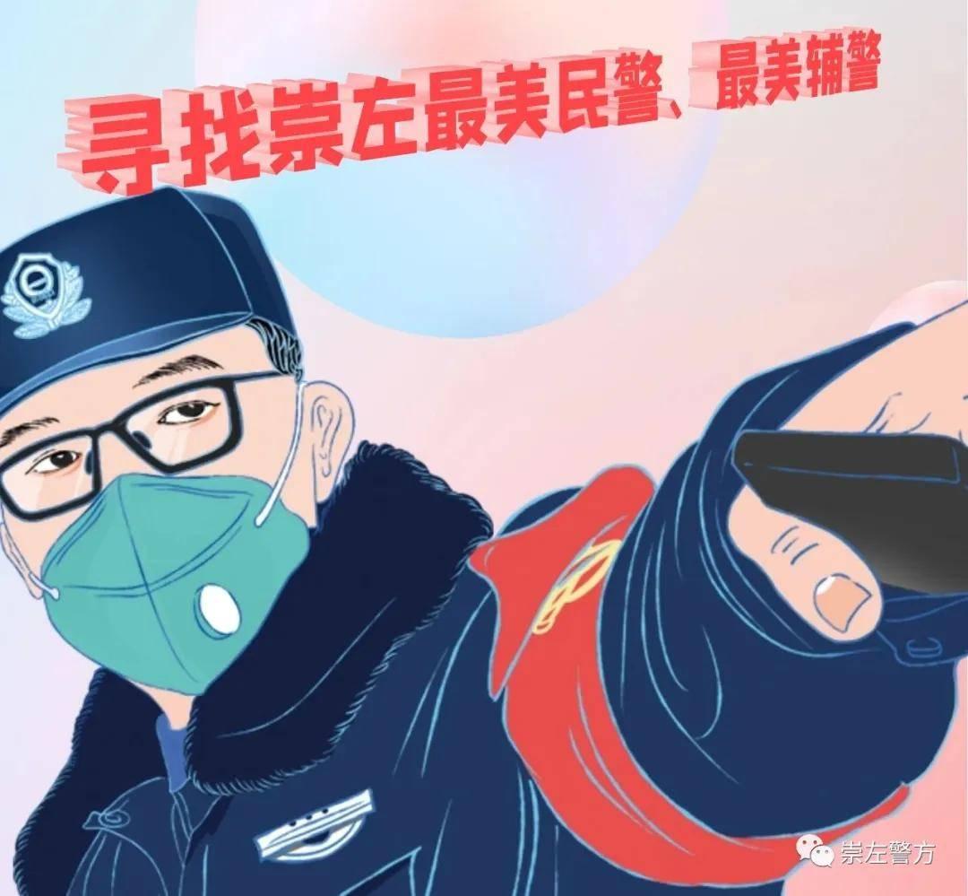 寻找最美辅警,李永新,你英勇救人的样子真帅! 凭祥新闻网