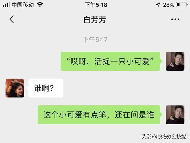 微信聊天套路女生对话(超甜撩人套路一问一答)