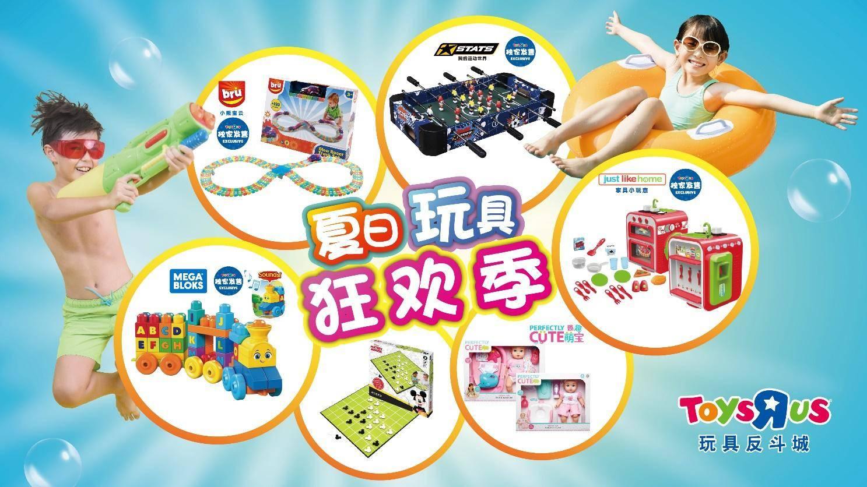 玩具反斗城夏日玩具狂欢季 携托马斯、多美卡周年活动带来更多惊喜