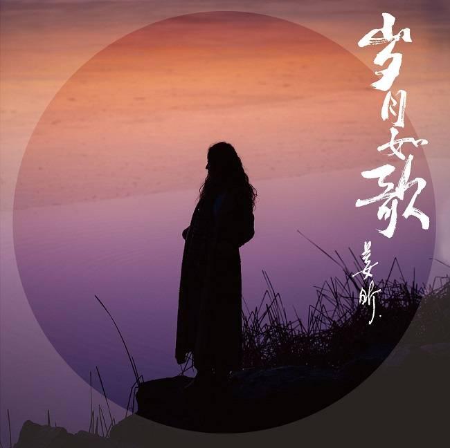 暌违九年,唱作人姜昕最新专辑《岁月如歌》温暖面世