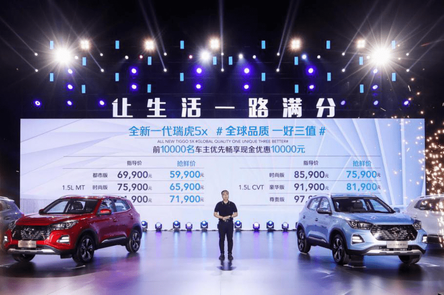 奇瑞全新一代瑞虎5x上市 抢先价5.99万起-亚博AG真人_官方网站
